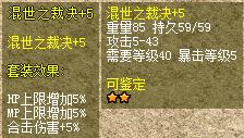 混世之裁决+5
